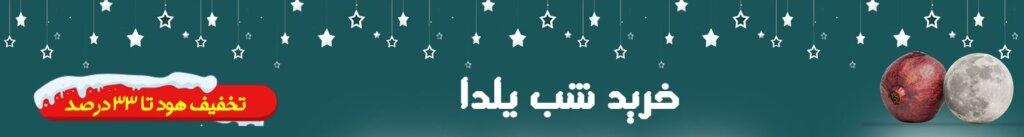 جشنواره شب یلدا اخوان