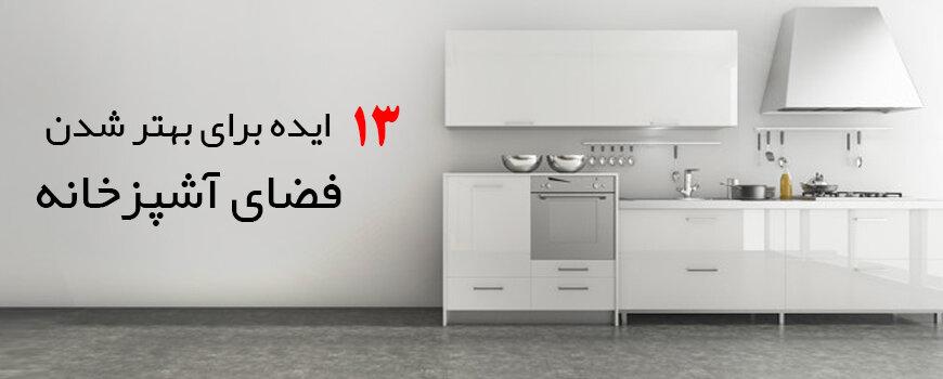 13 ایده برای آشپزخانه